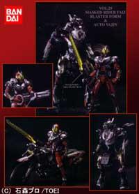 S.I.C. Vol.29 仮面ライダー555ブラスターフォーム&オートバジン
